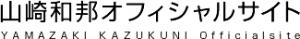 山崎和邦オフィシャルサイト